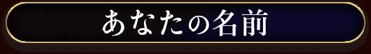 縺ゅ↑縺溘�ョ蜷榊燕