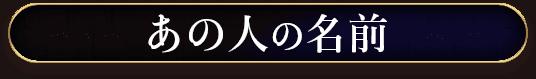 縺ゅ�ョ莠コ縺ョ蜷榊燕
